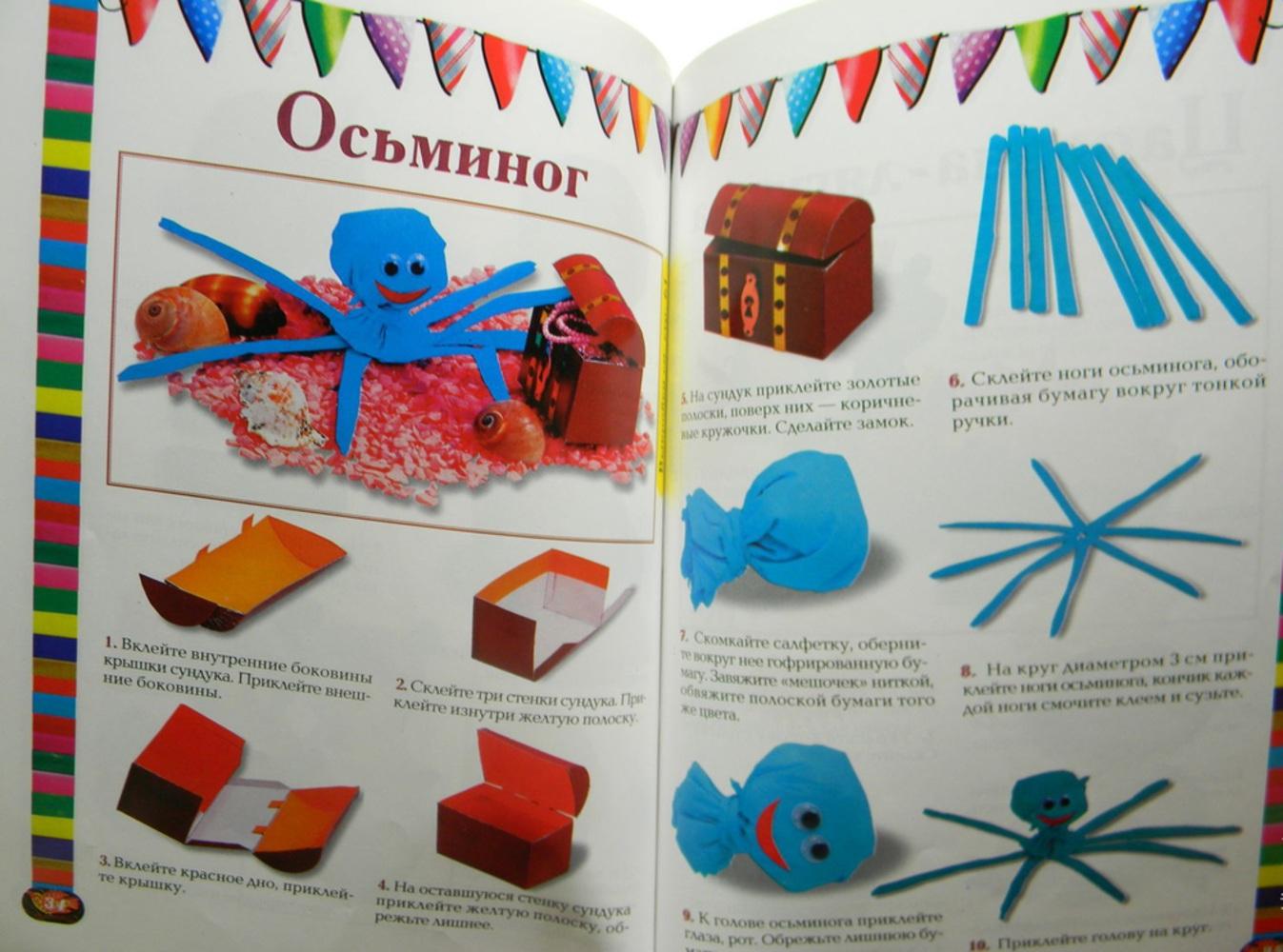 Книга поделок для детей своими руками 95