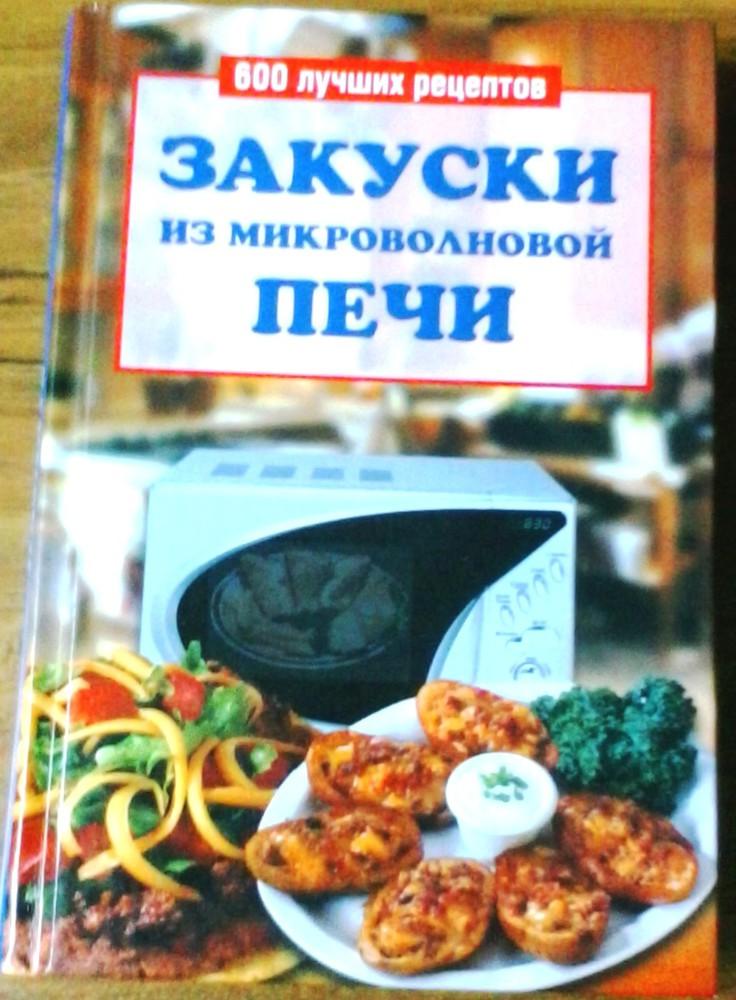 Рецепты из микроволновой печи лучшие рецепты