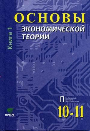 Экономика, Базовый курс, 10-11 класс, Липсиц И.В., 2004