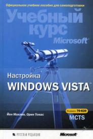 Настройка Windows Vista