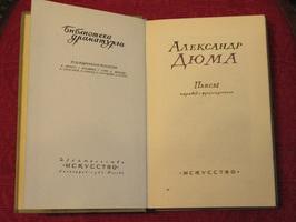 АЛЕКСАНДР ДЮМА КИН ИЛИ БЕСПУТСТВО И ГЕНИАЛЬНОСТЬ СКАЧАТЬ БЕСПЛАТНО