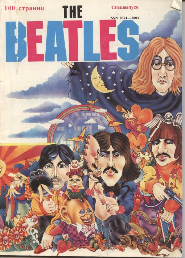 Битлз. The Beatles