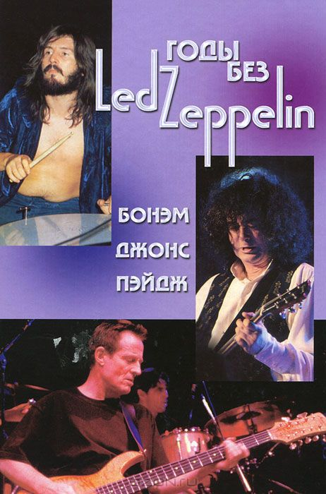 Годы без LED ZEPPELIN. Бонэм, Джонс, Пэйдж. Т. 3
