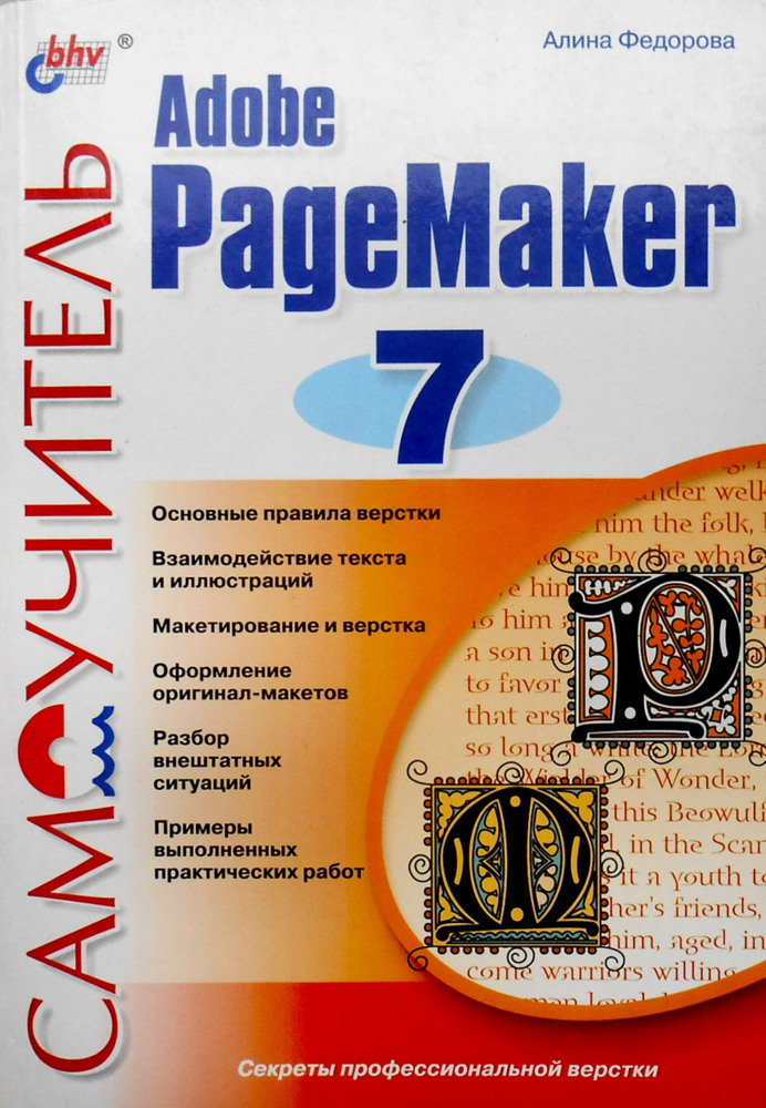 Adobe pagemaker tutorial by rakesh suryavanshi