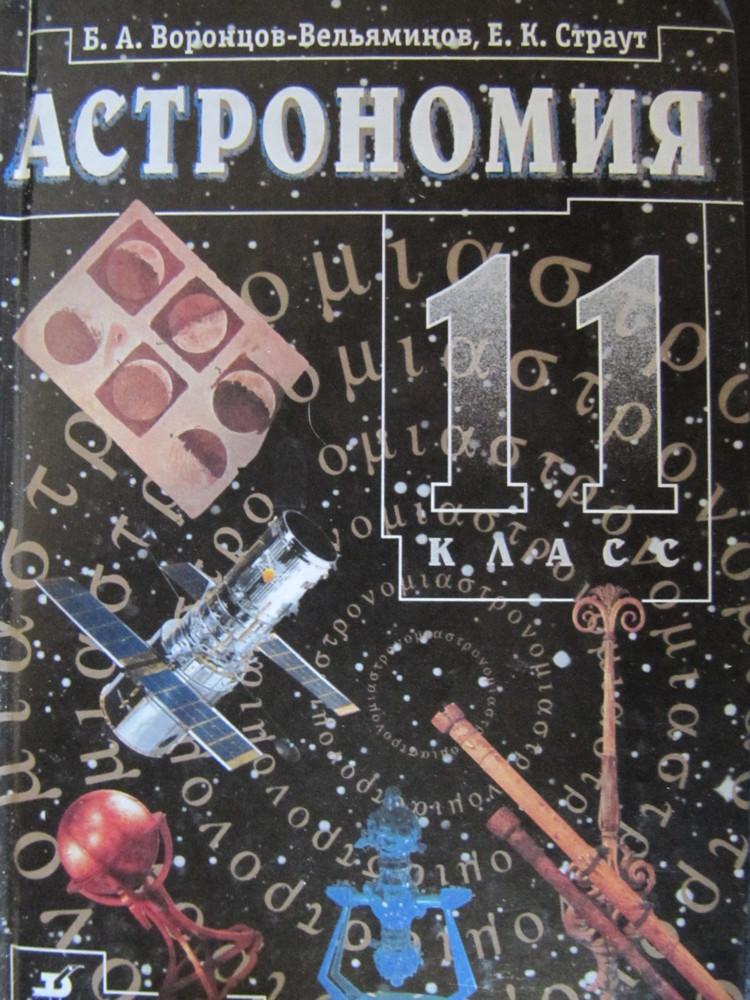 ГДЗ по астрономии 11 класс