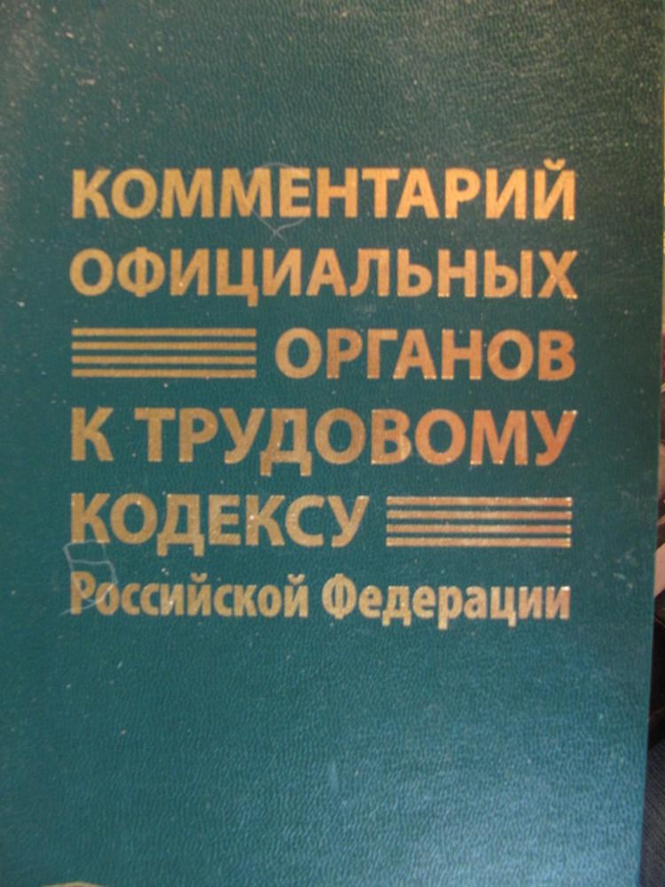 Официальный сайт журнала трудовые споры