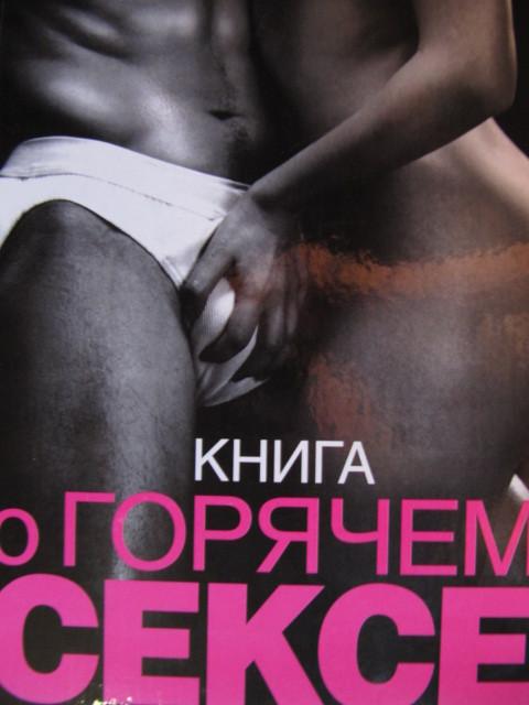 книга о порно