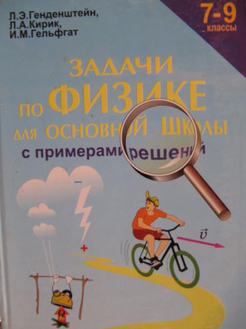 Физика Задачник 7 Класс Генденштейн Кирик Гельфгат Решебник Скачать