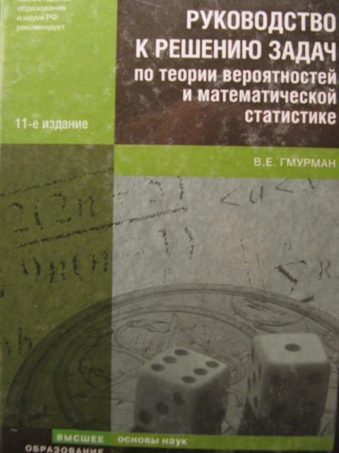 теории виленкин с комбинаторики элементами практикум решебник по потапов вероятности