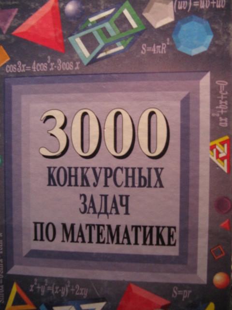 Гдз по математике 6 класс нурк тельгмаа
