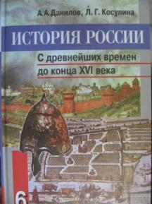 история россии а а данилов 6 класс отлично