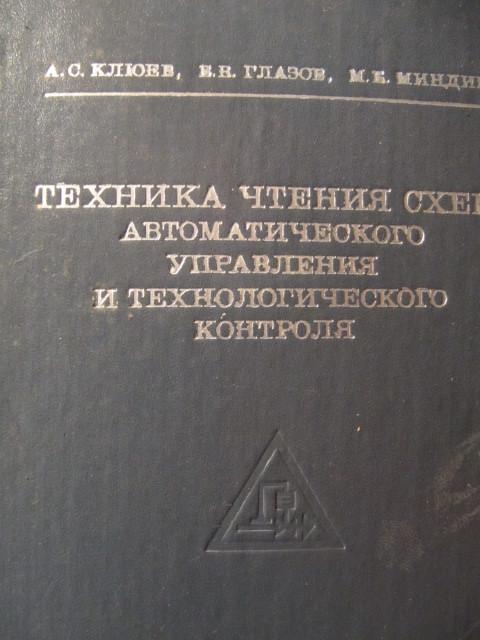 Техника чтения схем