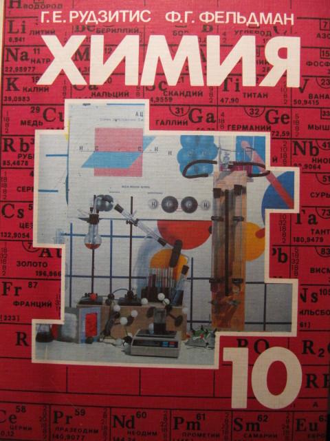 Рудзитис химия 10 класс учебник ГДЗ 2014