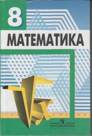 гдзпо математике 8класс дорофеев издательство тригон питер скачать