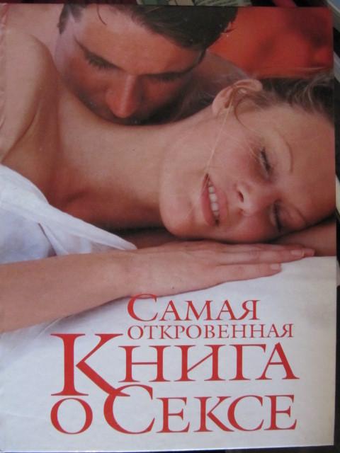 Откровенные порно книги
