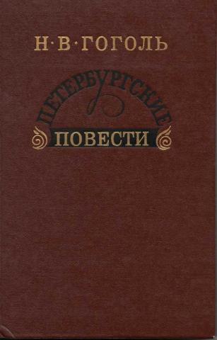 Гоголь сочинение петербургские повести