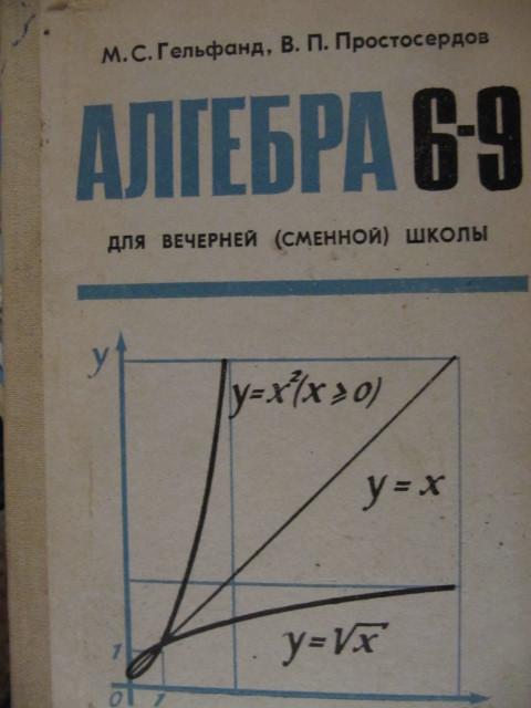 Решебник по алгебра и начало анализа для вечерней сменной школы