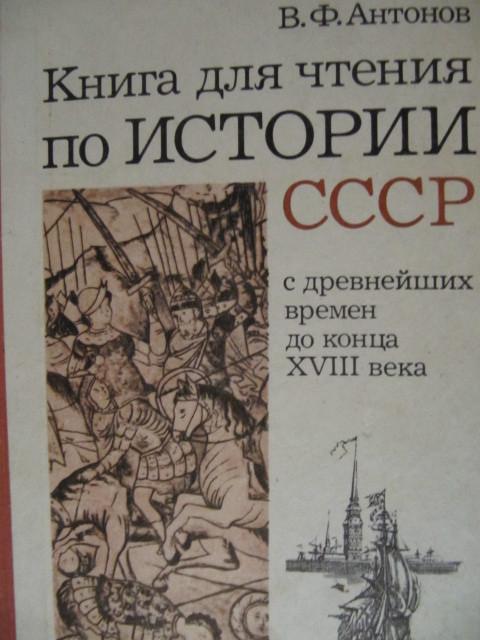 б.а рыбаков история россии