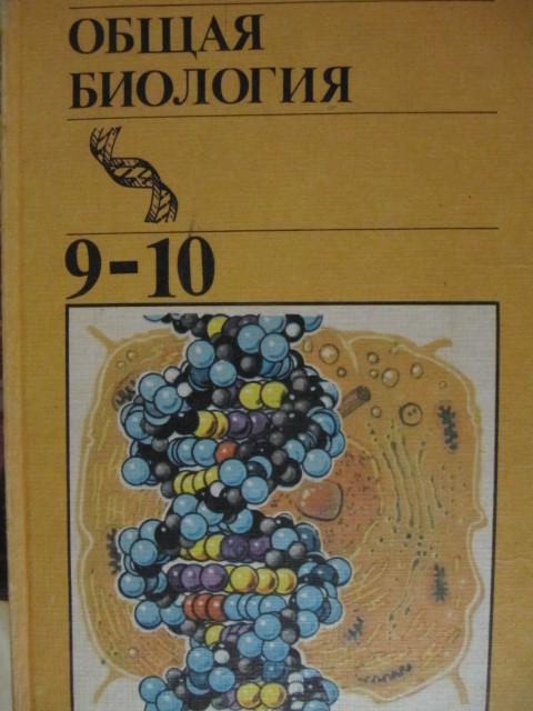 Биологии 9-10 класс рувинский