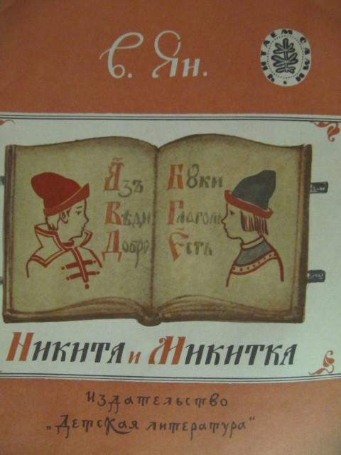 читать книгу никита и микитка стихотворение