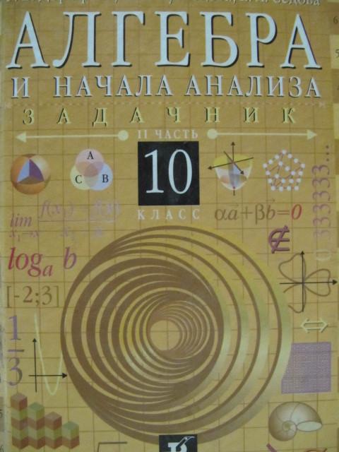 и часть 10 2 начало анализа задачник алгебра