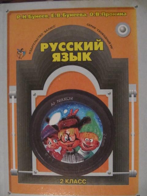 Гдз Русский Школа 2100 7 Класс