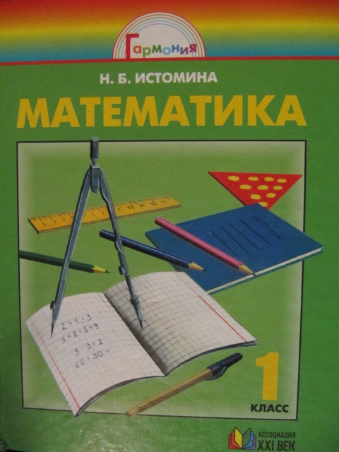Решебник по математики программа гармония 4 б класс