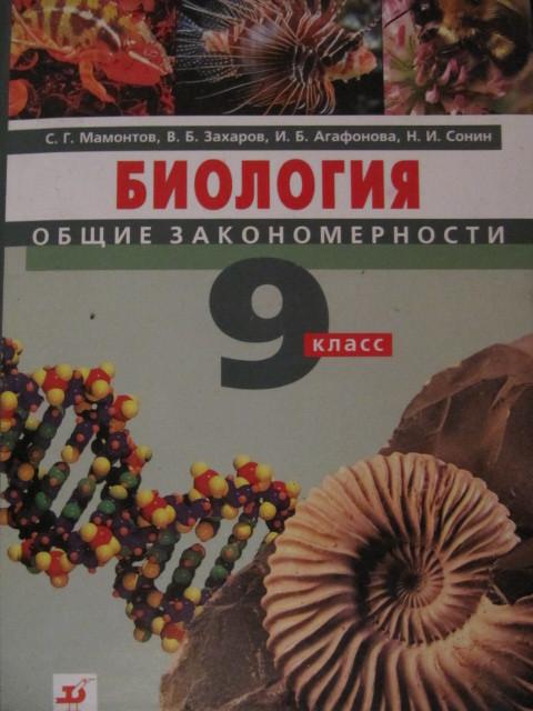 Тему моя учебник биологии автор мамонтов захаров агафонова сонин экодизайн сочинение кыргызстан