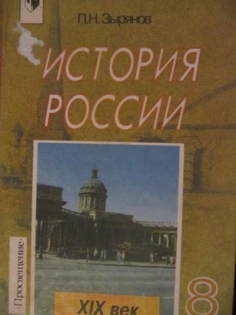 История россии 8 класс зырянов
