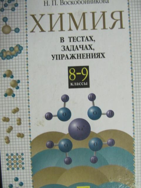 гдз к химия в тестах задачах упражнениях