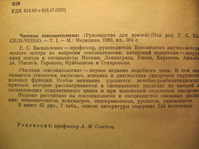 chastnaya-seksopatologiya-vasilchenko