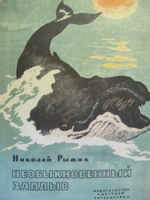 рыжих николай рыбацкое море