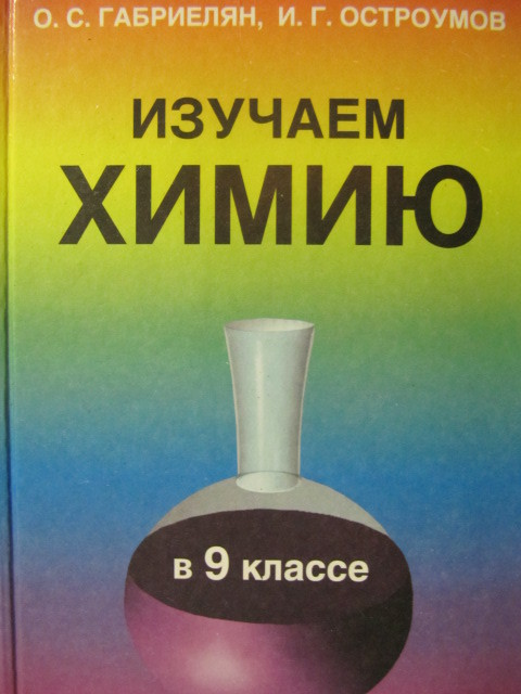 Решебник изучаем химию