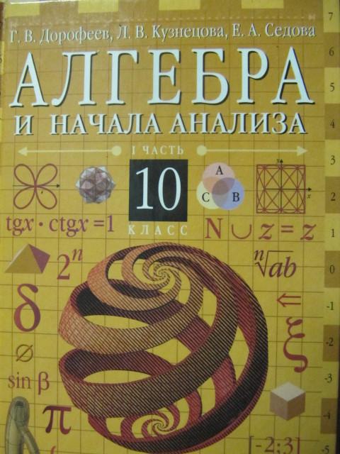 задачник часть анализа 2 и начало алгебра гдз
