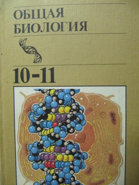 Общая биология полянский гдз 11 класс
