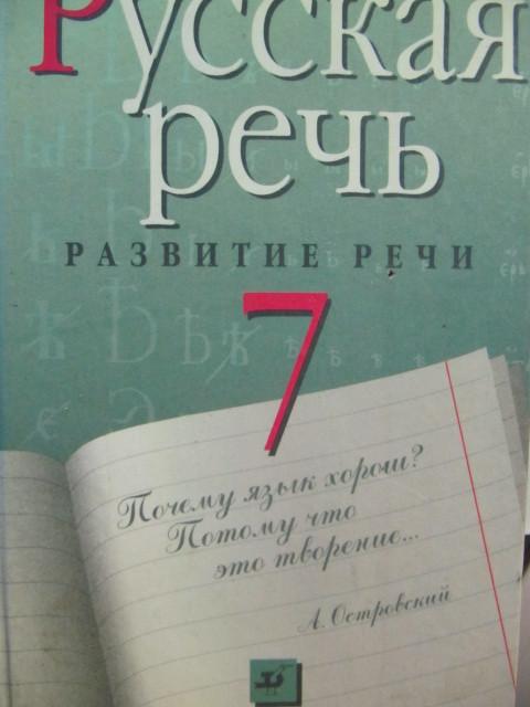 гдз по русскому языку 7 класс развитие речи