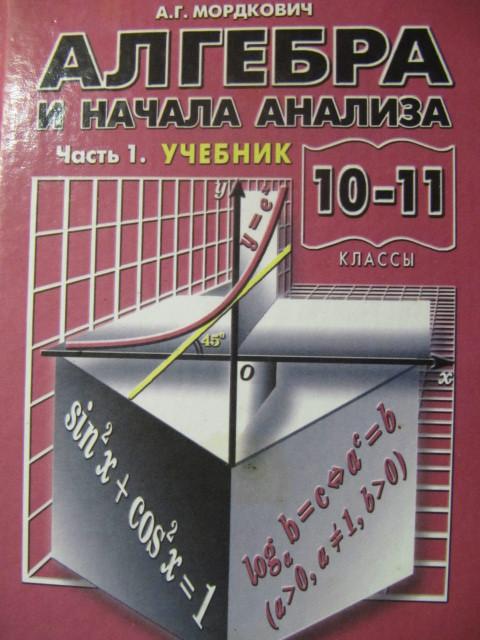 рабочая программа по математике 10-11 класс алимов атанасян