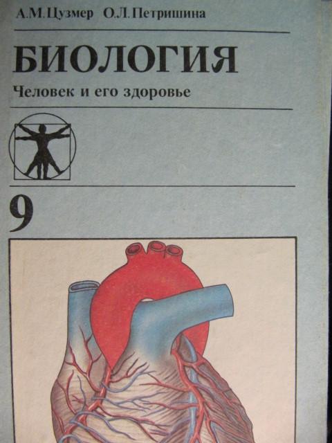 ГДЗ по биологии 9 класс Батуев