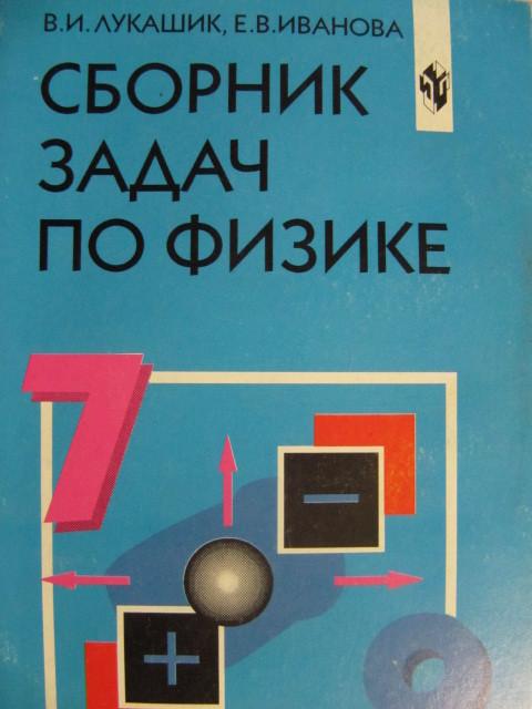 Задачник По Физике 7 9 Лукашик Ответы