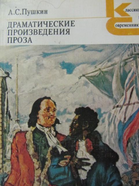 Мой пушкин проза