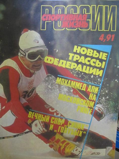 Спортивные Газеты и Журналы России