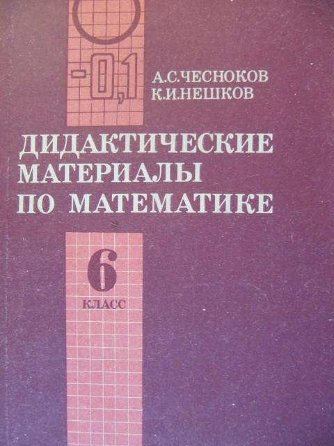 Гдз дидактические материалы по математике 6 класс чесноков нешков 1991