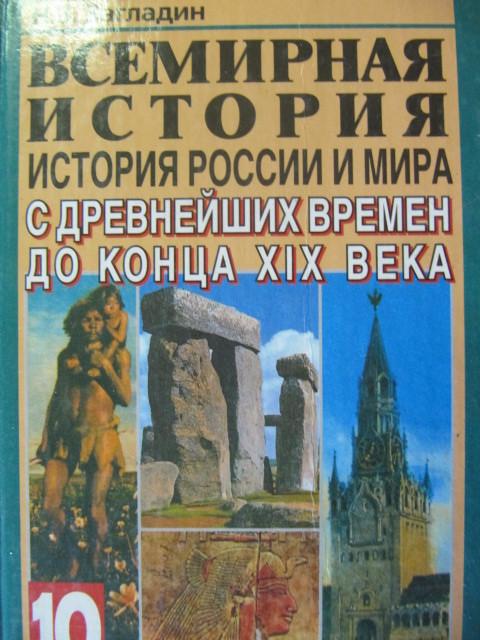 akademicheskiy-uchebnik-istorii-9-klass-zagladin-chitat