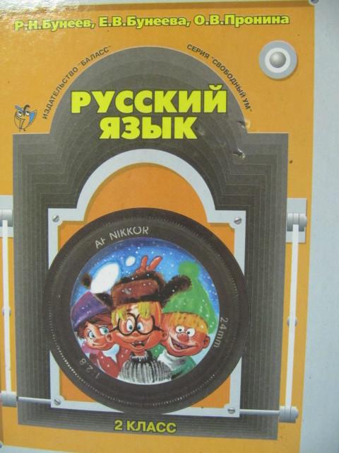 4 русский язык класс 2100 gdz