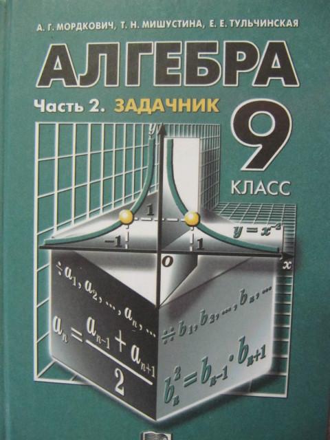Мордкович А.г Алгебра И Начала Анализа Задачник 2001