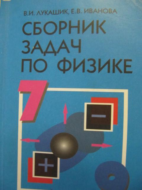 Задачник По Физике Кабардин 10 Класс