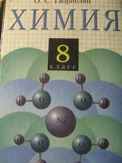 Для класса 10 химии о.с задачник по габриелян
