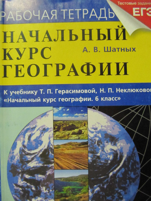 Учебники Географии 6 Класс
