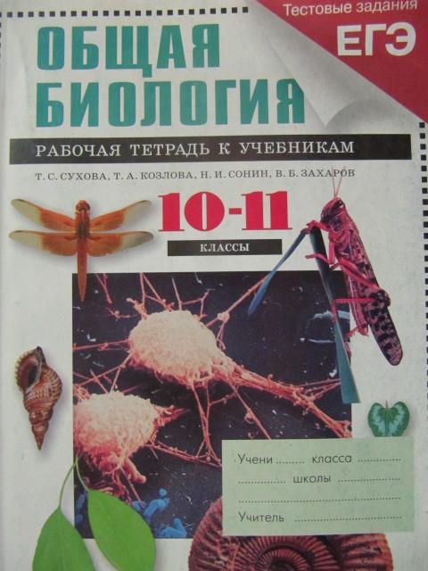 гдз по рабочей тетради по биологии 10 класс сухова,козлова,сонин,захаров