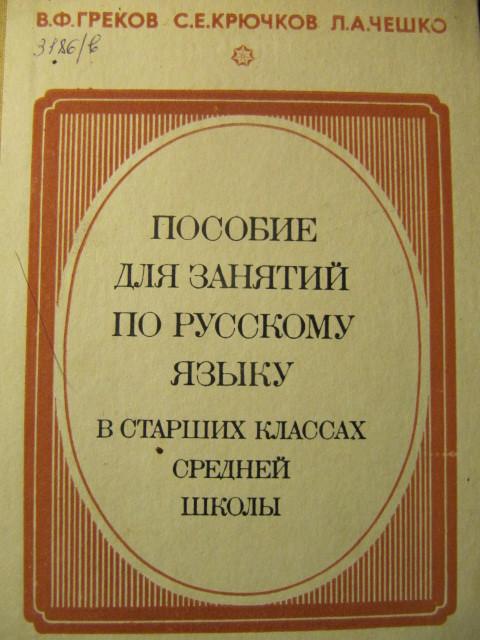 Греков пособие для занятий по русскому языку в старших классах средней школы гдз